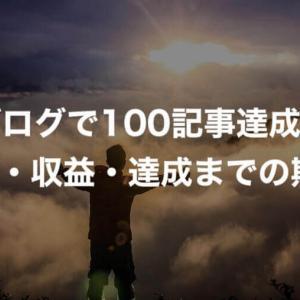 【ブログで100記事達成】収益・PV数・到達までの期間を大公開!