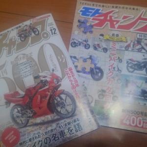 久しぶりの雑誌購入