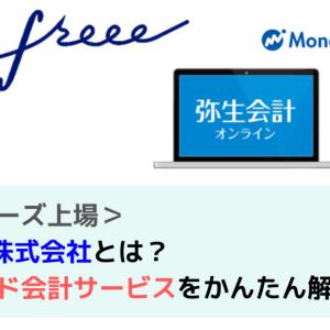 【マザーズ上場】freee株式会社とは?クラウド会計サービスをかんたん解説