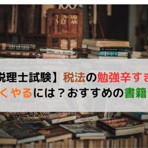 【税理士試験】税法の勉強辛すぎ、楽しくやるには?おすすめの書籍10選