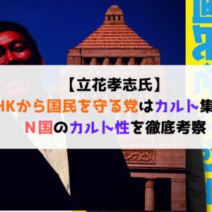【立花孝志氏】NHKから国民を守る党はカルト集団?N国のカルト性を徹底考察