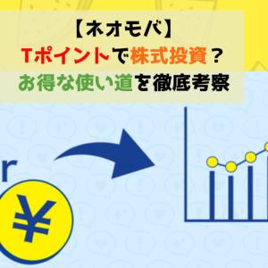 【ネオモバ】Tポイントで株式投資?お得な使い道を徹底考察