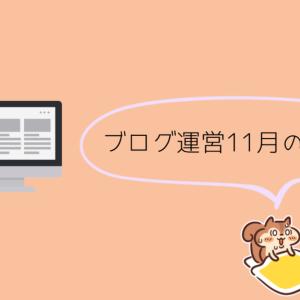 【ブログ7ヵ月目】2019年11月分ブログ運営報告ー現在140記事