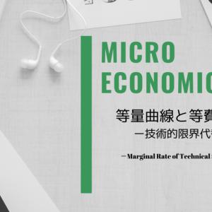 【ミクロ経済学】等量曲線と等費用曲線【費用最小化と技術的限界代替率】