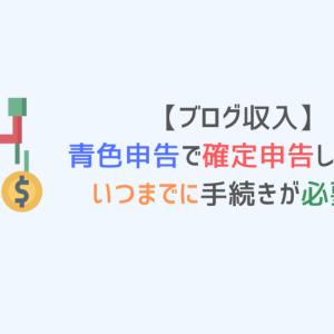 【ブログ収入】青色申告で確定申告したい!いつまでに手続きが必要?