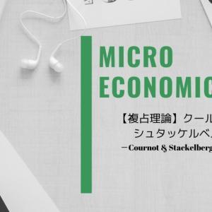 【ミクロ経済学】クールノー均衡・シュタッケルベルク均衡【複占理論】