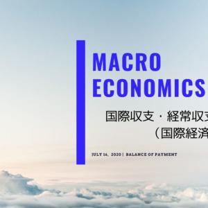 【マクロ経済学】国際収支(BP)・経常収支・金融収支(資本収支)とは?