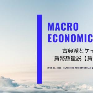【マクロ経済学】古典派とケインズ派の貨幣数量説【貨幣の中立性】