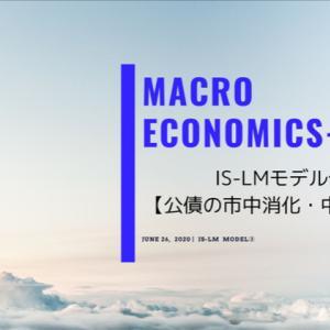 【マクロ経済学】IS-LMモデル分析③【公債の市中消化・中央銀行引受】