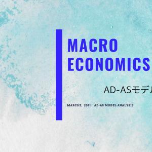 【マクロ経済学】AD-ASモデル分析【総需要管理政策とインフレ】
