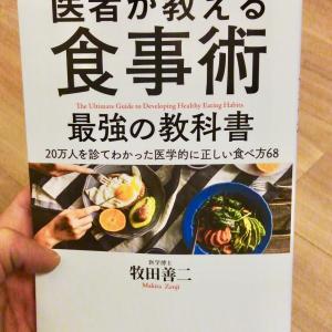 「医者が教える食事術 最強の教科書」 アウトプット