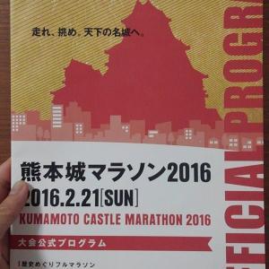 熊本城マラソン2016振り返り 2回目のフルマラソン編