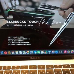 【スタバの新作ステーショナリー】タッチペン