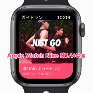 秋はりんごの季節Apple Watch が欲しいなぁ