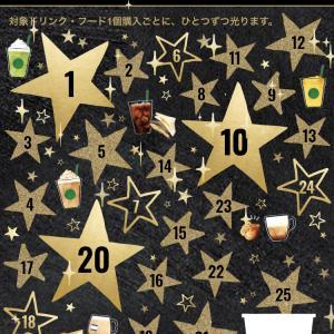 【スタバのプレゼント企画】#スターバックス50は順調!?