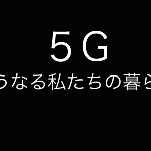 5Gって何? これだけは知っておきたい