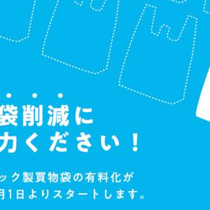 【まもなく始まります】2020年7月1日からレジ袋有料化