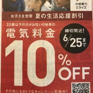 節約 電気代10%オフ!? 6月25日締切の中部電力の割引