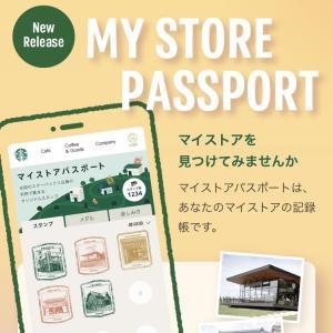 スタバの新企画「マイストアパスポート」が楽しくなりそうな予感