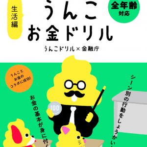 【うんこお金ドリル!?】金融庁が作った子供へのお金の教育が面白い!!