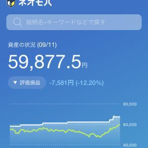 【ポイ活】株価が上がり始めましたね