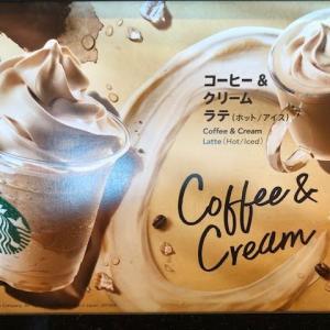 スタバの超期間限定レアドリンク「コーヒー&クリームラテ」