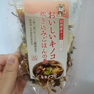 長野県キノコ村🍄炊き込みご飯の素❗