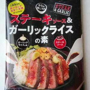 カルディ ステーキソース&ガーリックライスの素!!