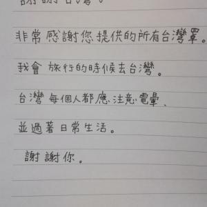 🍍台湾の皆さんマスクありがとうございます(*´▽`*)&台湾のパイナップル🍍
