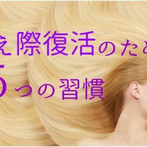 髪の生え際を復活させる5つの習慣!女性に嬉しいアレにも効果的◎