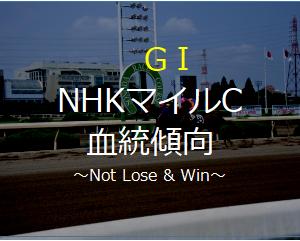 NHKマイルC予想に向けて。血統傾向を探る。