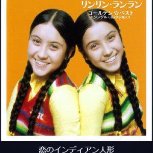 恋のインディアン人形(リンリン・ランラン)