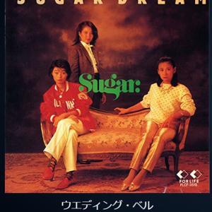 ウエディング・ベル(Sugar)