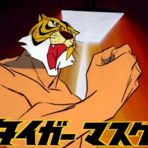 行け!タイガーマスク(新田 洋)今日はプロレスの日
