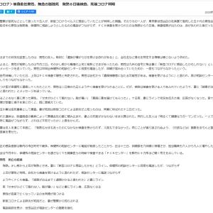 日本のコロナ対策はやっぱり失敗・・・