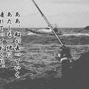 無常じゃあ。魚釣りとは無常じゃあ。