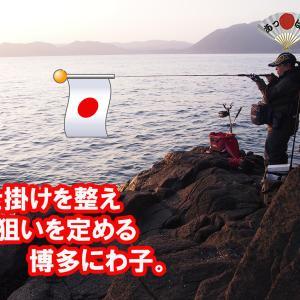 根魚さん、君たちはいったい何処にいるのですか。教えて・・・。