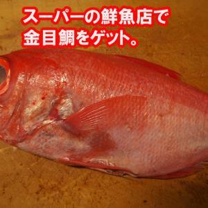 久しぶりにお魚ネタ。金目鯛を食す!