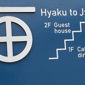 屋号は『百と十』。呼子の町やがダイニングカフェとゲストハウスにお洒落チェンジ。
