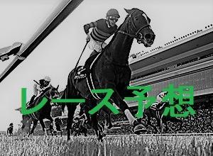 【レース予想】愛知杯
