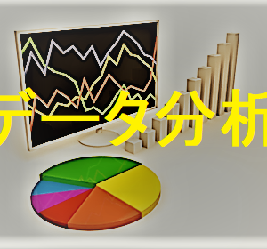 【天皇賞 秋】データ分析