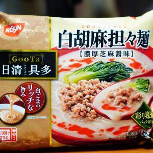 冷凍 日清具多 白胡麻坦々麺/辣椒担々麺 - 食べてみた。