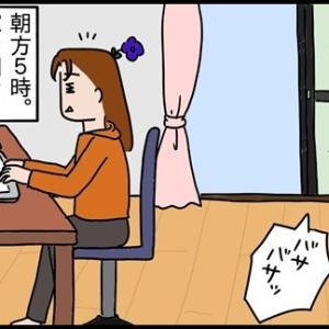 【イラストエッセイ】朝方の訪問者