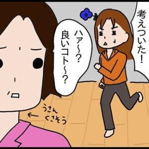 【イラストエッセイ】のり子、母にメリットを説く