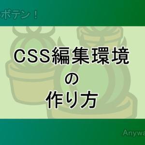 CSSを勉強してテーマを作る!