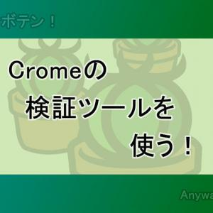 Chromeの検証ツールを使ってhtmlを攻略しよう!【html css】