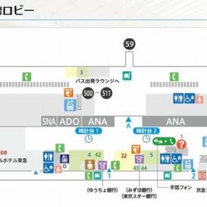 「キャラメルゴースト期間限定(10月)で出店情報(東京、大阪、京都、名古屋)」