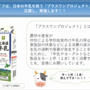 「農林水産省のプラスワンプロジェクトに賛同ライフで北海道牛乳を特別価格で提供」