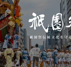 「祇園祭のちまきが2020年はクラウドファンディングでリターンされます」
