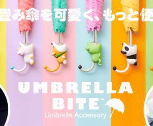 「「UMBRELLA BITE」(アンブレラ バイト)今度は傘の柄に噛みつく!」